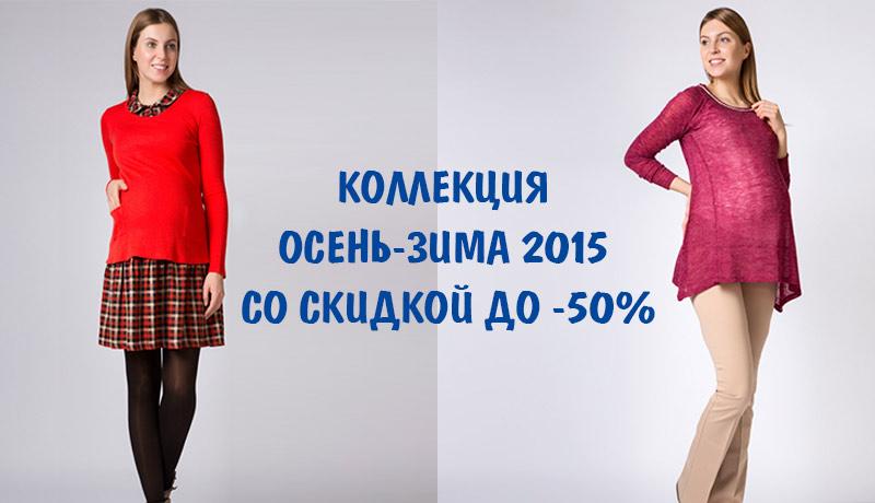 Коллекция Осень-Зима 2015 со скидкой до 50%