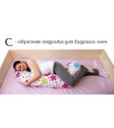 C-образная подушка для будущих мам