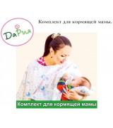 Комплект для кормящей мамы