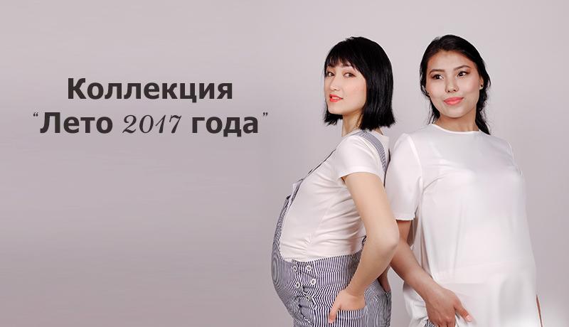 8) Коллекция Лето 2017