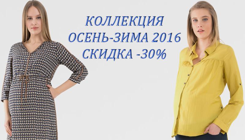 Коллекция Осень-Зима 2016 со скидкой до 30%